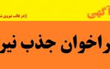 جذب نیروی پرستار، خدمات و نگهبان در دانشکده علوم پزشکی سراب (مهر ۱۳۹۹)